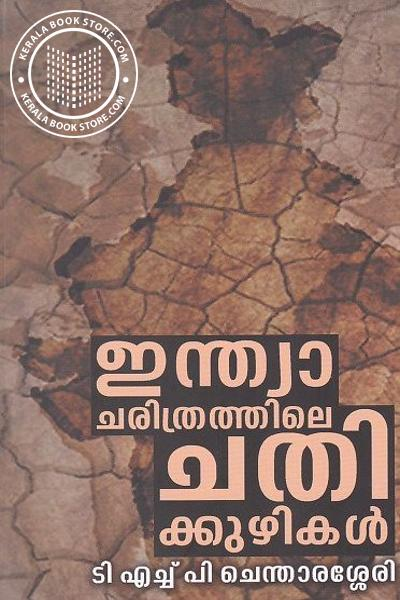 Cover Image of Book India CHaritrathile Chathi kuzhikal