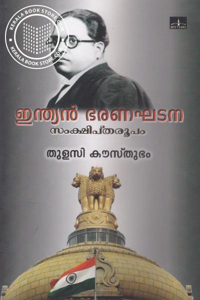 Image of Book Indian Bharanaghadana Samkshiptharoopam