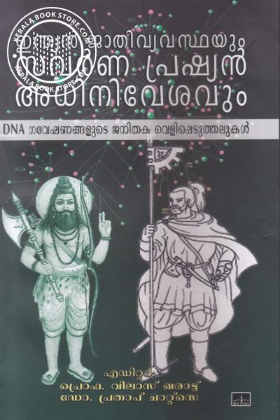 Cover Image of Book Indian Jathivyavasdhayum Savarna Prussian Adinivesavum