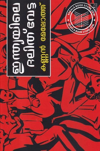 Cover Image of Book ഇന്ത്യയിലെ ദലിത് വേട്ട