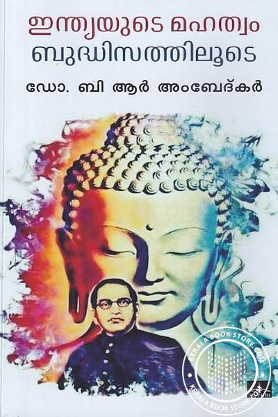 Cover Image of Book ഇന്ത്യയുടെ മഹത്വം ബുദ്ധിസത്തിലൂടെ