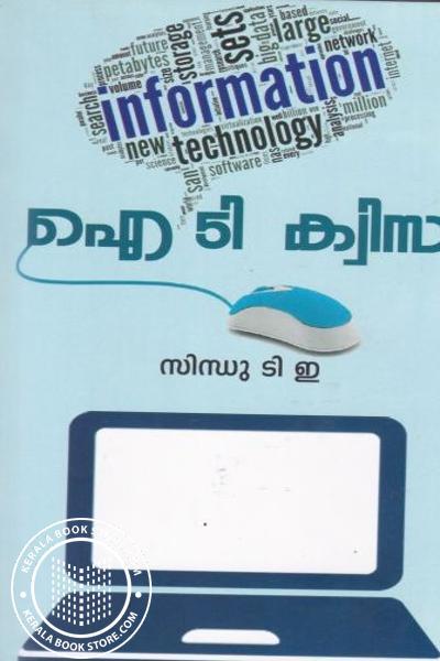 Cover Image of Book ഇന്ഫര്മേഷന് ടെക്നോളജി ഐ ടി ക്വിസ്