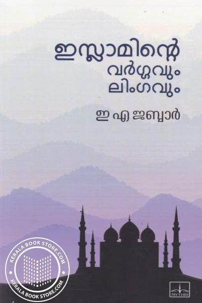 Cover Image of Book ഇസ്ലാമിന്റെ വര്ഗ്ഗവും ലിംഗവും