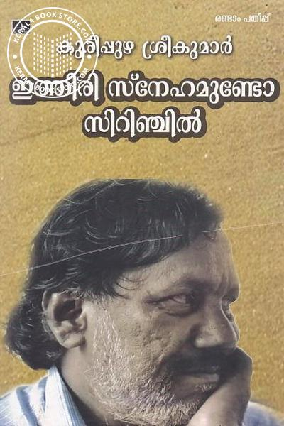 Cover Image of Book Ithiri Snehamundo Sirinjil