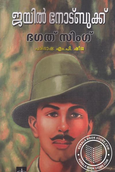 Cover Image of Book Jail Note Book