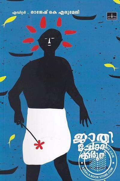 Cover Image of Book ജാതി ചോദിക്കരുത്