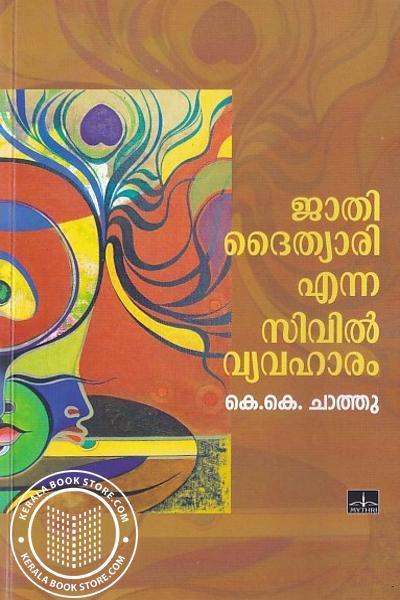 Cover Image of Book ജാതി ദൈത്യാരി എന്ന സിവില് വ്യാവഹാരം