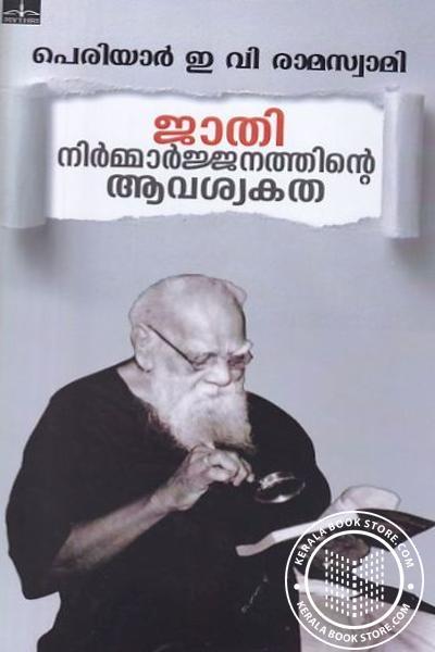 Cover Image of Book ജാതി നിര്മ്മാര്ജ്ജനത്തിന്റെ ആവശ്യകത