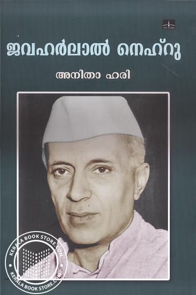 Cover Image of Book ജവഹര്ലാല് നെഹ്റു
