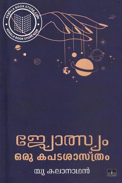 Cover Image of Book ജ്യോത്സ്യം ഒരു കപടശാസ്ത്രം
