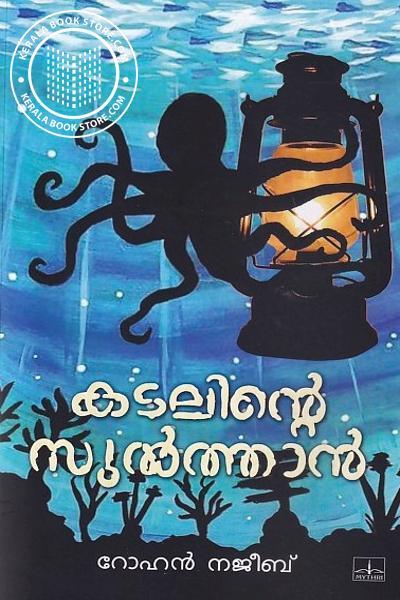 Cover Image of Book കടലിന്റെ സുല്ത്താന്