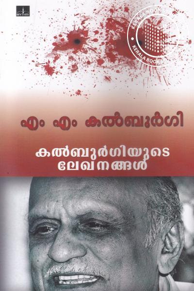 Cover Image of Book Kalburgiyude Lekhanangal