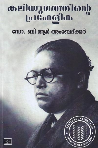 Cover Image of Book കലിയുഗത്തിന്റെ പ്രഹേളിക