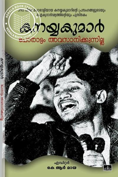 Cover Image of Book കനയ്യകുമാര് പോരാട്ടം അവസാനിക്കുന്നില്ല