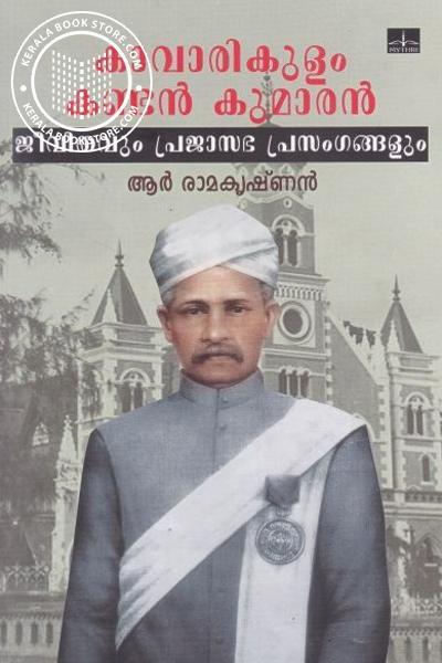 Cover Image of Book Kavarikulam Kandan Kumaran Jeevithavum Prajsabha Prasangangalum