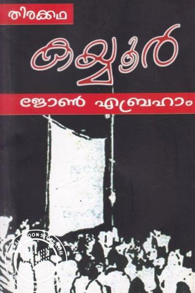 Cover Image of Book Kayyoor