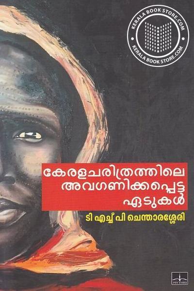 Cover Image of Book കേരളചരിത്രത്തിലെ അവഗണിക്കപ്പെട്ട ഏടുകള്