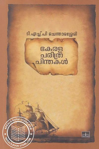Cover Image of Book Kerala Charitra Chinthakal