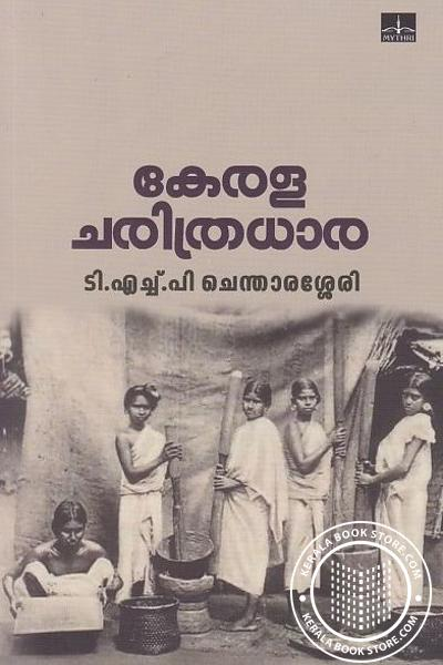 Cover Image of Book Kerala Charithradhara