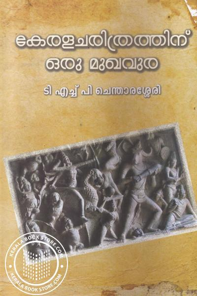 Cover Image of Book Kerala Charitrathinu Oru Mukhavura
