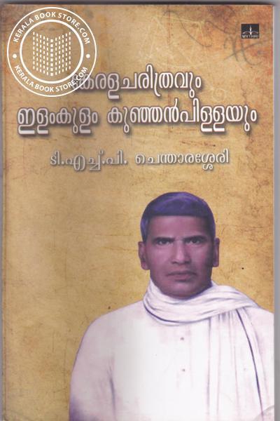 Cover Image of Book Kerala Charitravum Ilamkulam Kunjanpillayum