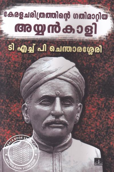 Cover Image of Book Keralacharithrathile Gathimariya Ayyankali