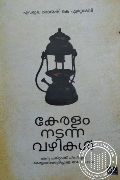 Image of Book കേരളം നടന്ന വഴികള്