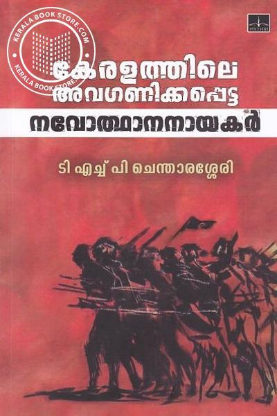 Cover Image of Book Keralathile Avaganikkappetta Navothananayakar