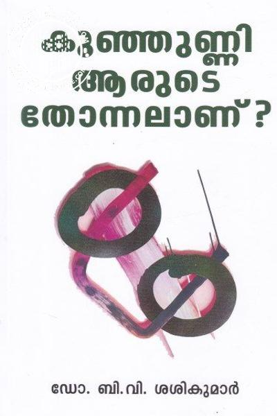 Cover Image of Book Kunjunni Arude Thonnalanu