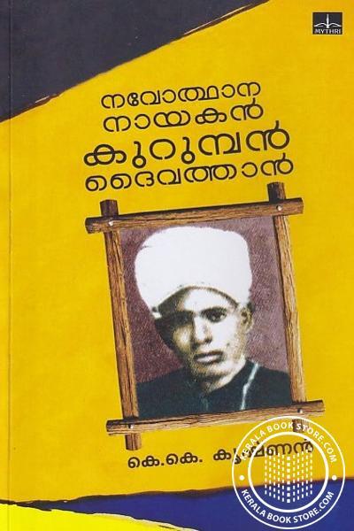 Cover Image of Book നവോത്ഥാന നായകന് കുറുമ്പന് ദൈവത്താന്