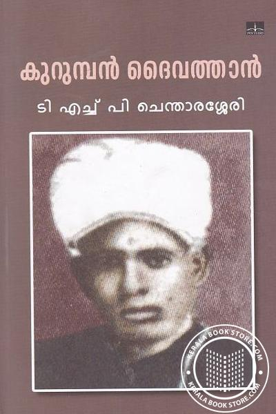 Cover Image of Book Kurumban Daivathan