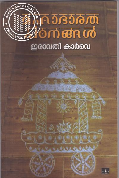 Cover Image of Book Mahabharatha Padanangal