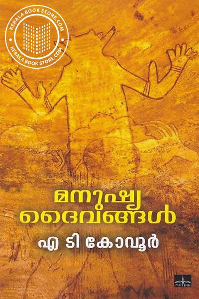Cover Image of Book മനുഷ്യദൈവങ്ങള്‍