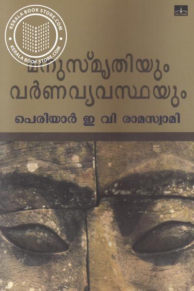 Cover Image of Book മനുസ്മൃതിയും വര്ണവ്യവസ്ഥയും