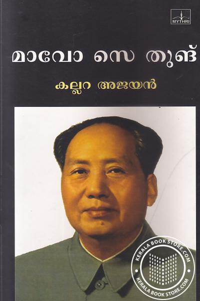 Cover Image of Book Mao Se Thung