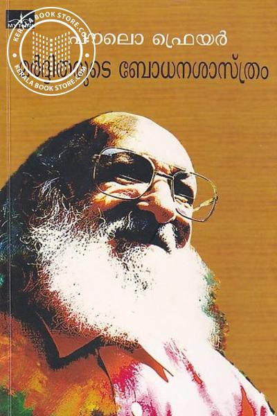 Cover Image of Book മര്ദ്ദിതരുടെ ബോധനശാസ്ത്രം
