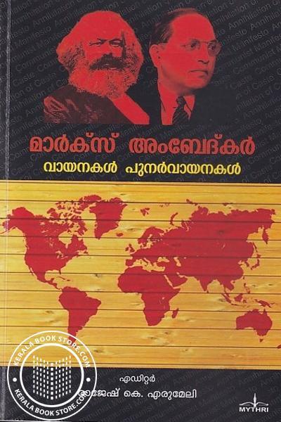 Cover Image of Book മാര്ക്സ് അംബേദ്കര് വായനകള് പുനര്വായനകള്
