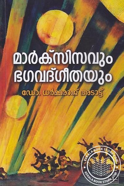 Cover Image of Book മാര്ക്സിസവും ഭഗവദ്ഗീതയും