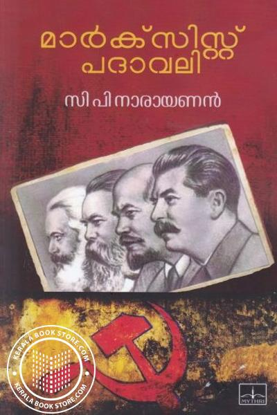 Cover Image of Book Marxist Padhavali