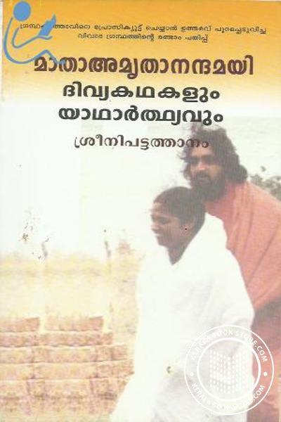 Cover Image of Book മാതാഅമൃതാനന്ദമയി ദിവ്യകഥകളും യാഥാര്ത്ഥ്യവും
