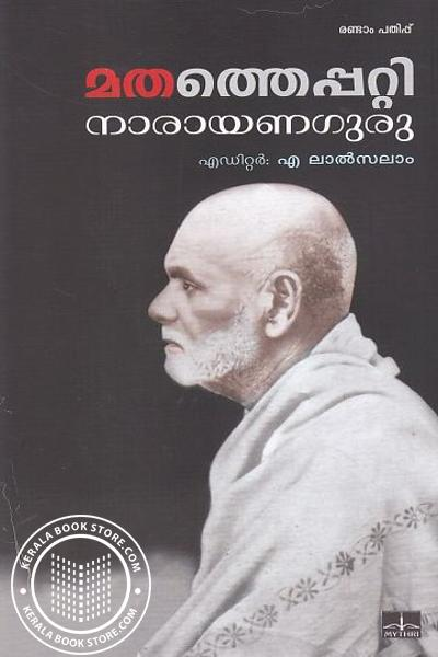 Cover Image of Book Mathathepatti Narayanagurum