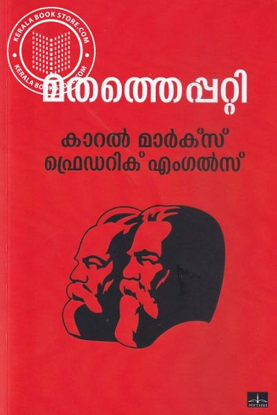 Cover Image of Book മതത്തെപ്പറ്റി