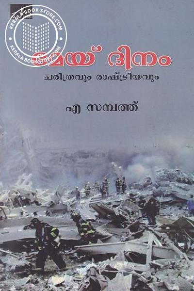 Cover Image of Book Maydinam Charitravum Rashtriyavum