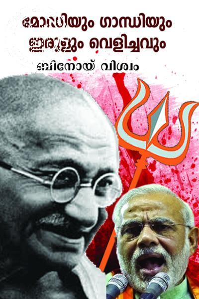 Cover Image of Book മോഡിയും ഗാന്ധിയും ഇരുളം വെളിച്ചവും