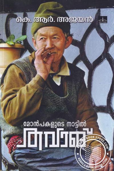 Image of Book മോന്പകലൂടെ നാട്ടില് തവാങ്