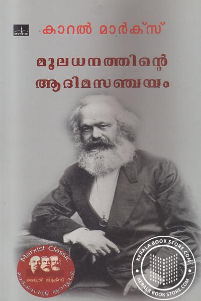 Cover Image of Book Mooladhanathinte Aadhimasanchayanam