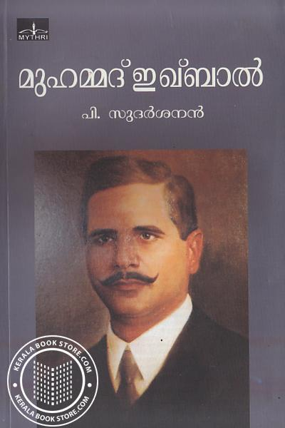 Cover Image of Book Muhammed Iqubal