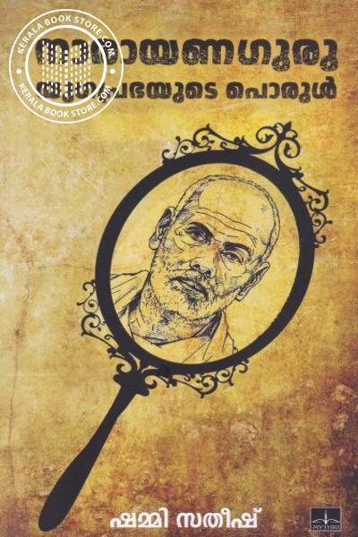 Cover Image of Book Narayana Guru Yugaprabhayute Porul