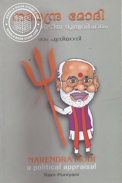 Cover Image of Book നരേന്ദ്ര മോദി ഒരു രാഷ്ട്രീയ മൂല്യവിചാരം