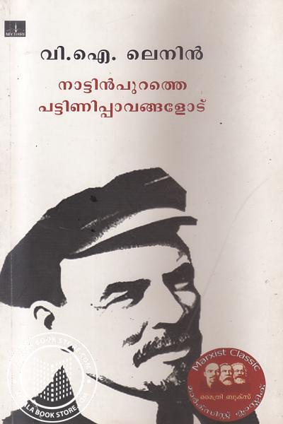 Cover Image of Book നാട്ടിന്പുറത്തെ പട്ടിണിപ്പാവങ്ങളോട്